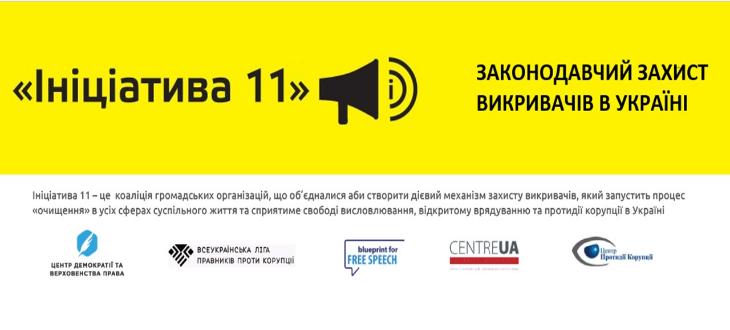 Initiative 11