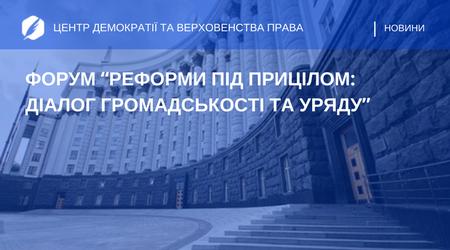 """Форум """"Реформи під прицілом  діалог громадськості та уряду""""   Центр  демократії та верховенства права 543cfd79806"""